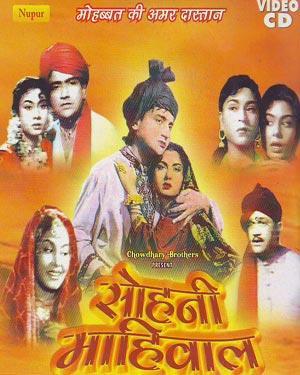 Sohni Mahiwal (1958)