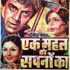 Ek Mahal Ho Sapno Ka (1975)