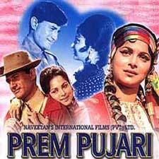 Prem Pujari (1970)