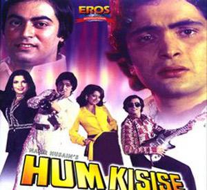 Hum Kisi Se Kum Nahin (1977)