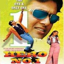 Hero No.1 (1997)