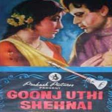 Goonj Uthi Shahnai (1959)