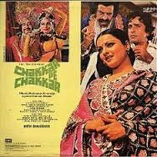 Chakkar Pe Chakkar (1977)