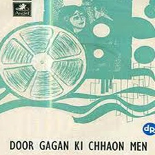 Door Gagan Ki Chhaon Mein (1964)